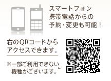 スマートフォン携帯電話からの予約・変更も可能!オンライン予約 QRコード