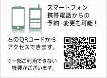オンライン予約 QRコード