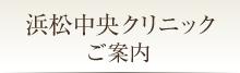 浜松中央クリニックご案内
